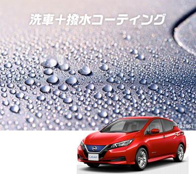 洗車+撥水コーティング