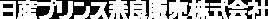 日産プリンス奈良販売株式会社