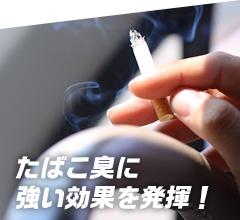 たばこ臭に強い効果を発揮!