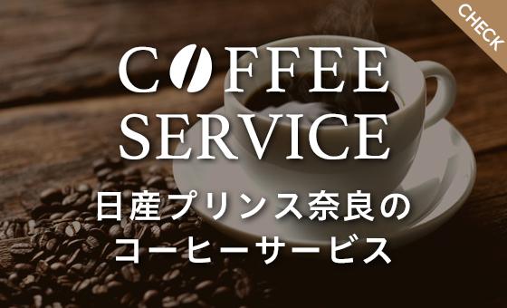 日産プリンス奈良のコーヒーサービス
