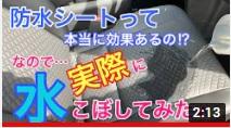 セレナ防水シート動画
