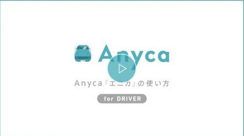 エニカの使い方動画