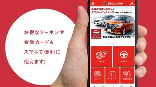 日産プリンス奈良販売アプリ画像