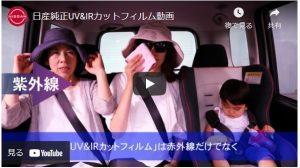 日産純正UV&IRカットフィルム動画リンク画像
