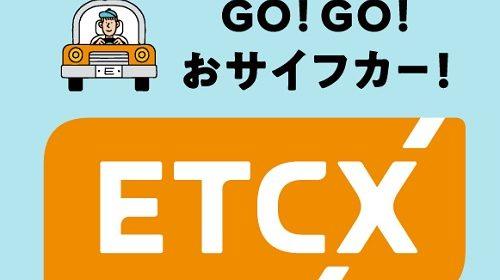 ETCX画像