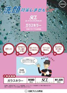 SCL・ガラスキラー紹介画像