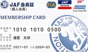 JAF会員証1~9年のカード