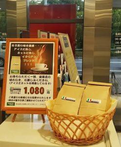 コーヒー販売展示写真