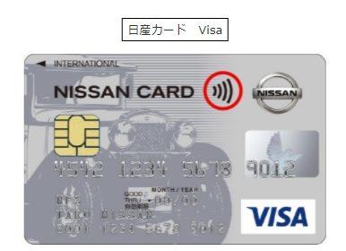 日産カードVisaタッチ対象カード画像